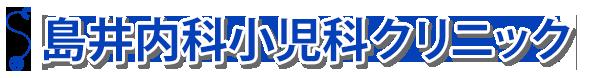 島井内科小児科クリニック